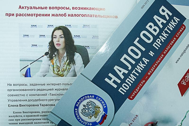 Елена Тарасова: в споре о назначении выездной проверки факт подачи уточненных деклараций не является определяющим