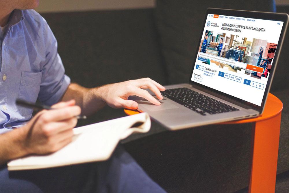 42 млн обращений к Единому реестру МСП зарегистрировано за время его работы