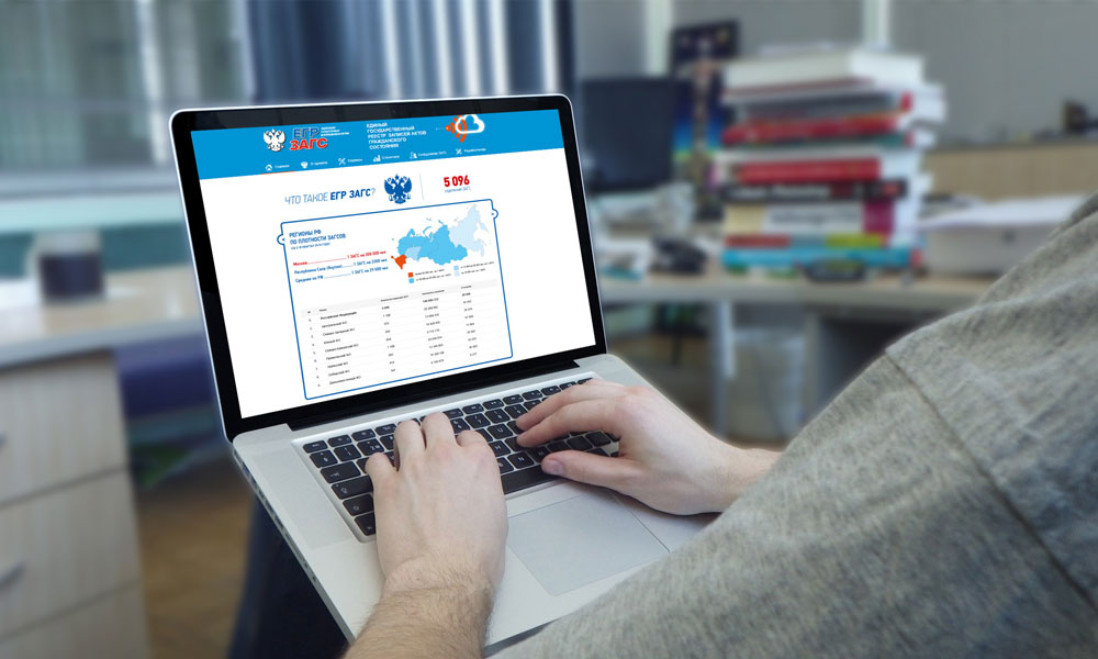 За полгода в реестр ЗАГС внесено 2,7 млн записей