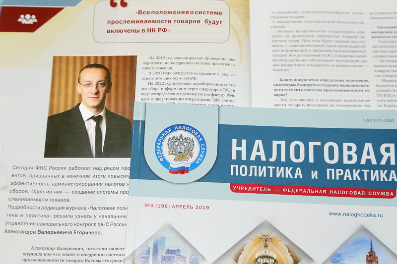 До конца года ФНС России начнет внедрять систему прослеживаемости товаров