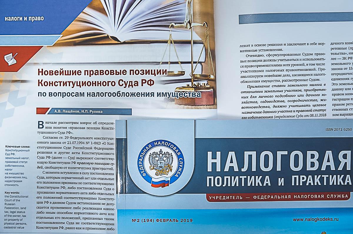 Об актуальных решениях Конституционного Суда РФ по вопросам налогообложения имущества рассказал Алексей Лащёнов