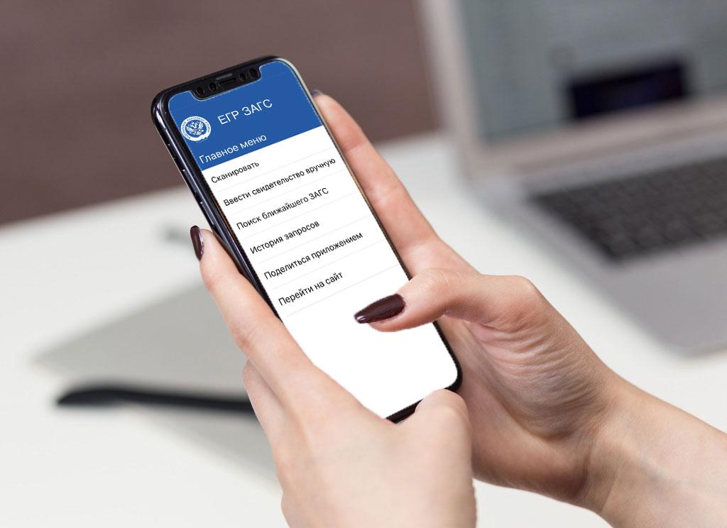 Проверить запись в Едином реестре ЗАГС теперь можно в мобильном приложении