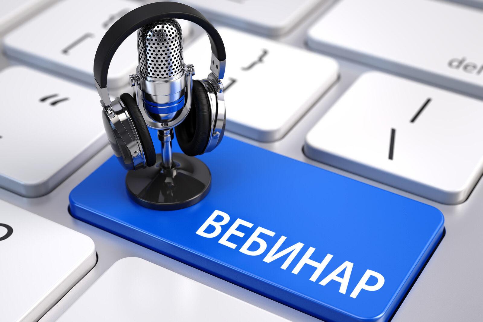 О новых возможностях онлайн-касс расскажет на вебинаре представитель ФНС России