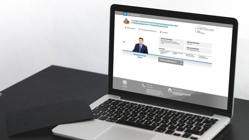 Более 150 тысяч пользователей зарегистрировали ООО через сайт ФНС России