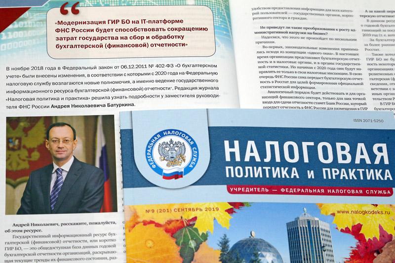 Модернизация ГИР БО на IT-платформе ФНС России сократит затраты государства на сбор и обработку бухотчетности, - Андрей Батуркин