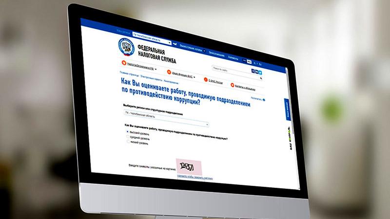 Жители Челябинской области могут через Интернет оценить работу регионального налогового ведомства по противодействию коррупции