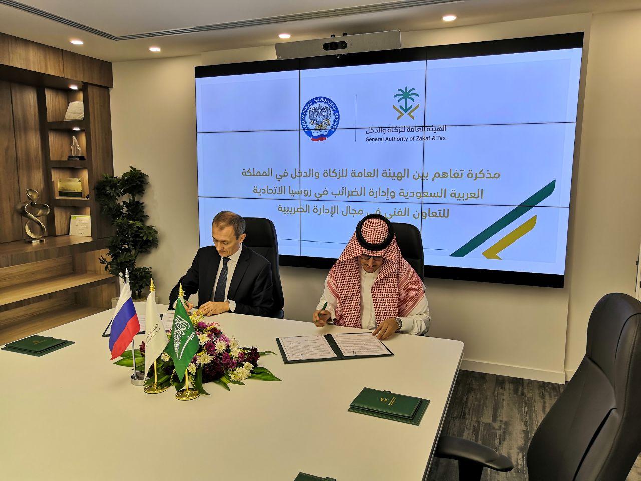 ФНС России подписала Меморандум о взаимопонимании и техническом сотрудничестве в налоговой сфере с Генеральным ведомством по налогам и пошлинам Саудовской Аравии