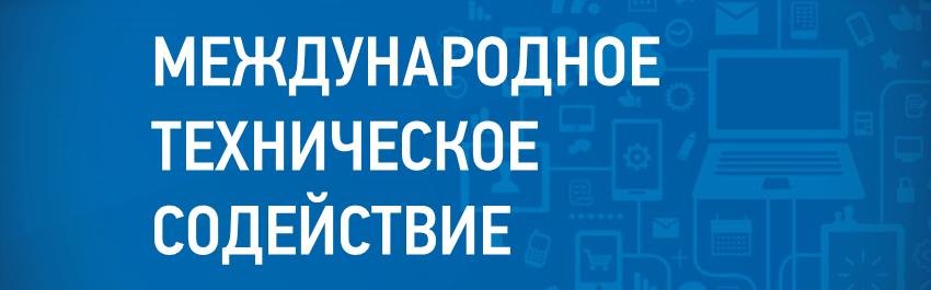 Техническое содействие и экспорт технологий