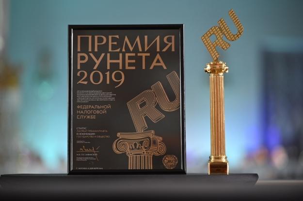 ФНС России получила Премию Рунета за мобильное приложение «Мой налог»