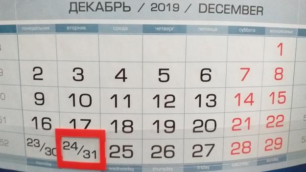Страховые взносы за 2019 год необходимо уплатить до 31 декабря