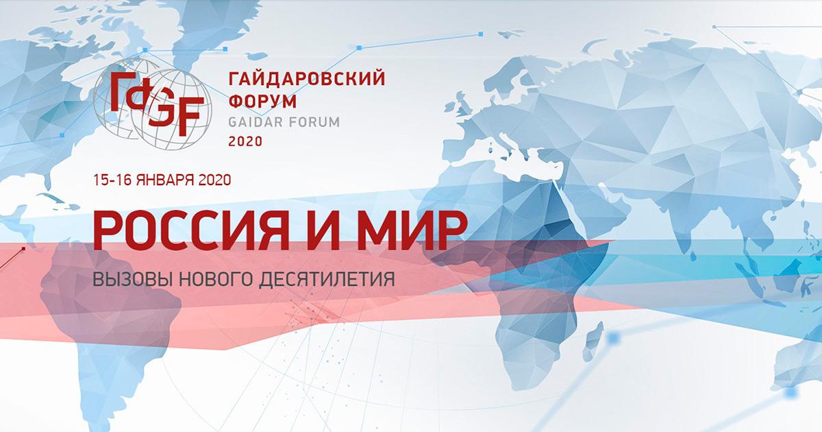 Михаил Мишустин выступит с ключевым докладом в рамках панельной дискуссии «Налоги в цифровом мире» деловой программы Гайдаровского форума-2020