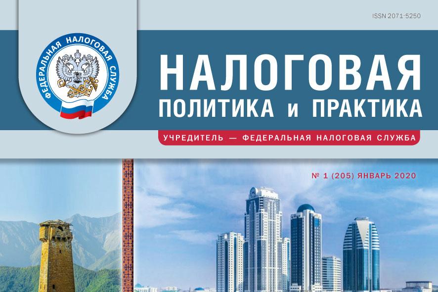 Налоговая политика и практика: обзор ключевых судебных споров по налогообложению имущества