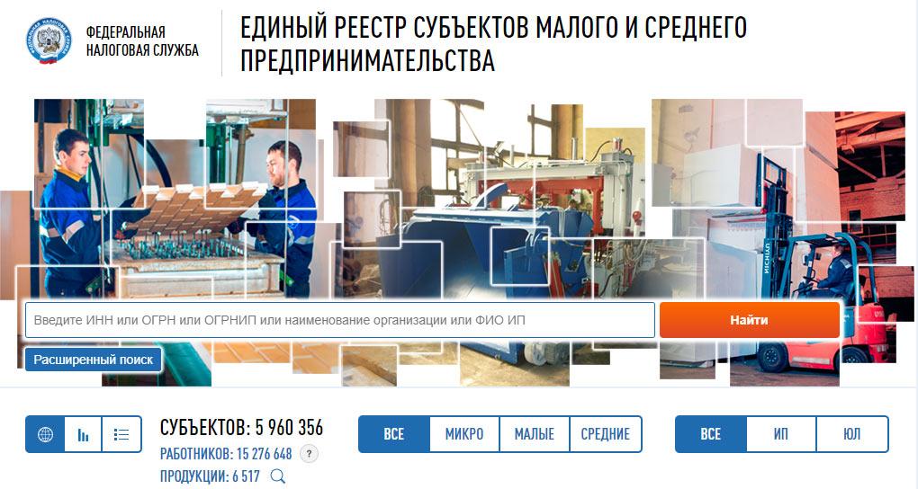 С 1 апреля ФНС России начнет получать сведения о социальных предприятиях для Реестра МСП