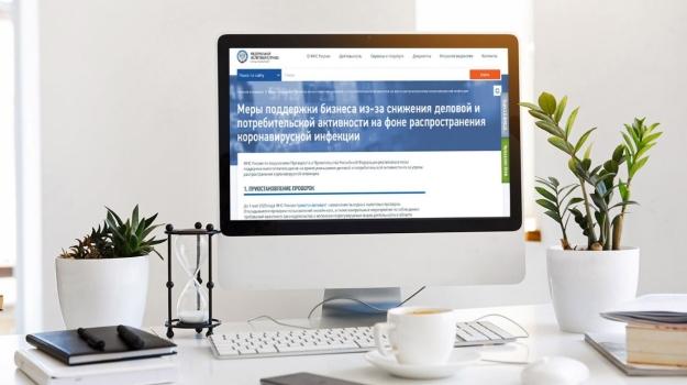 На сайте ФНС России создан раздел с мерами поддержки бизнеса, пострадавшего от коронавируса