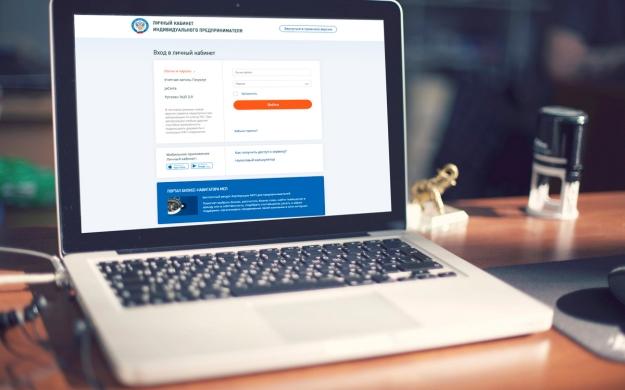 Индивидуальные предприниматели теперь могут платить налоги онлайн в Личном кабинете