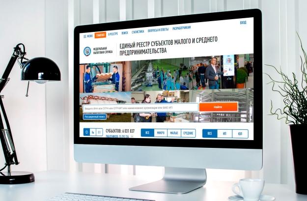 В реестр МСП впервые внесены сведения об ООО с участием общероссийских общественных объединений инвалидов