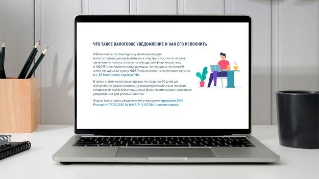 Новая промостраница поможет разобраться в направленных физическим лицам налоговых уведомлениях