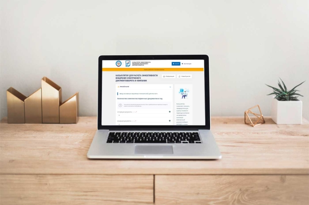 Рассчитать эффективность внедрения электронного документооборота поможет специальный калькулятор на сайте ФНС России