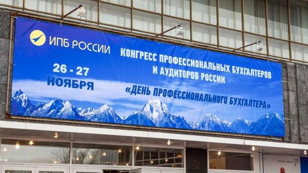Дмитрий Вольвач рассказал о развитии ресурса БФО на конгрессе профессиональных бухгалтеров и аудиторов