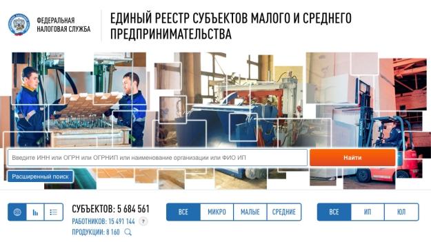 Усовершенствован функционал поиска сведений в Едином реестре субъектов МСП