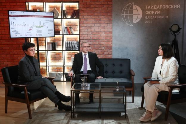 Прозрачность мировой финансовой системы обсудили на экспертной дискуссии XII Гайдаровского форума