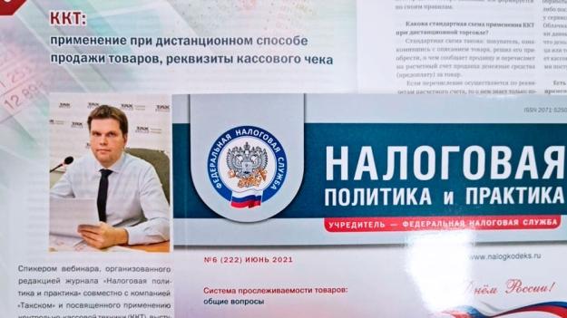 Александр Сорокин рассказал об особенностях применения ККТ при дистанционной продаже товаров