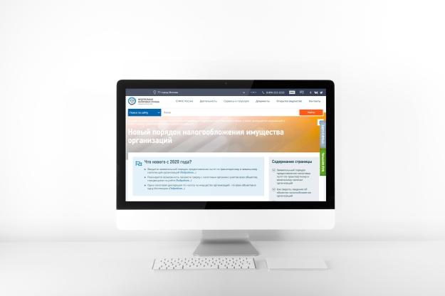 О развитии проекта проактивного налогообложения имущества организаций можно узнать на обновленном портале