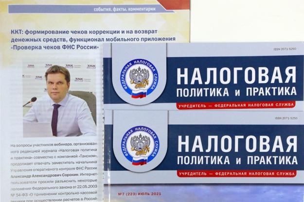 Александр Сорокин разъяснил нюансы работы мобильного приложения «Проверка чеков ФНС России»