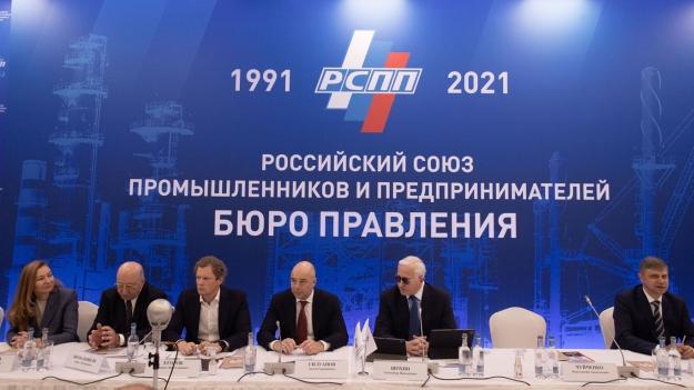 Налогообложение транснациональных компаний обсудили на заседании бюро правления РСПП