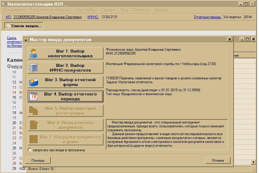 Программа регистрации юридических лиц
