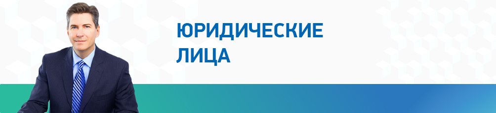 Куда подать документы для регистрации ооо в ленинградской области где можно заполнить декларацию 3 ндфл в кирове