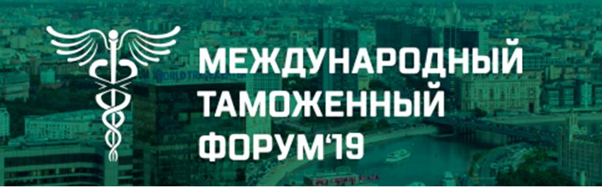 Международный таможенный форум - 2019