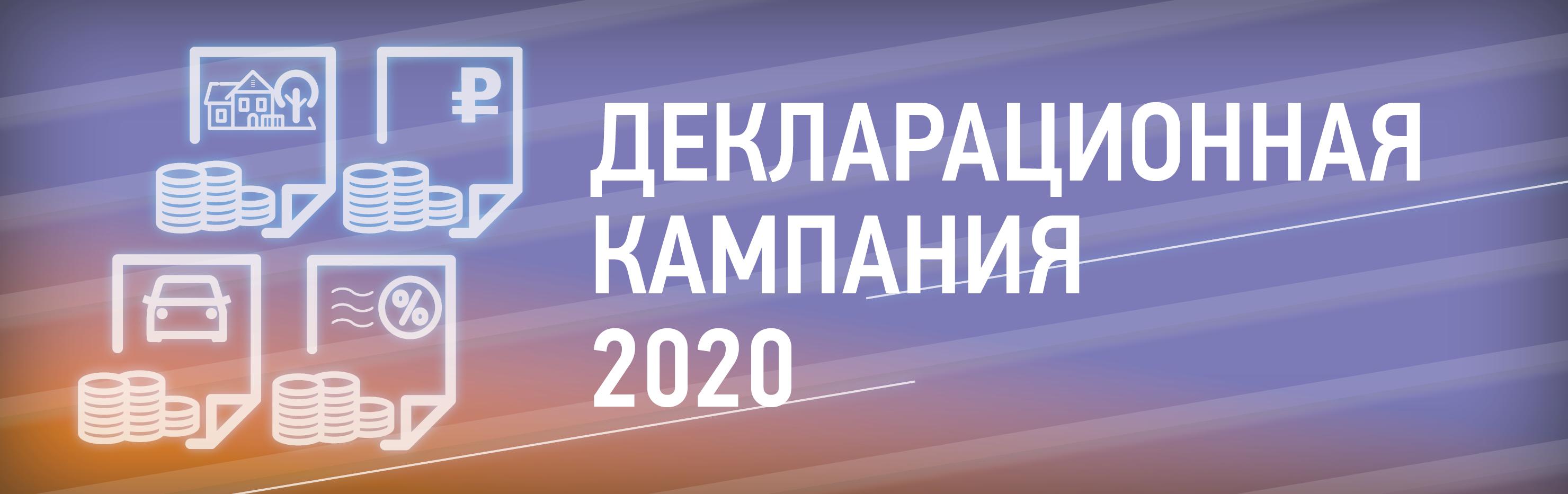 Декларационная кампания 2020