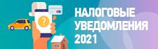 Налоговые уведомления - 2021