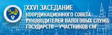 XXVI заседание Координационного совета руководителей налоговых служб государств – участников СНГ (КСРНС)