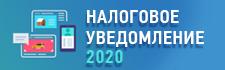 Налоговое уведомление - 2020