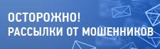 Мошенники рассылают email от имени ФНС России