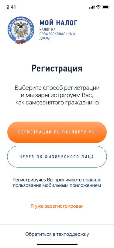 Налог ру информация о регистрация ип уточненная декларация по ндфл за 2019 год