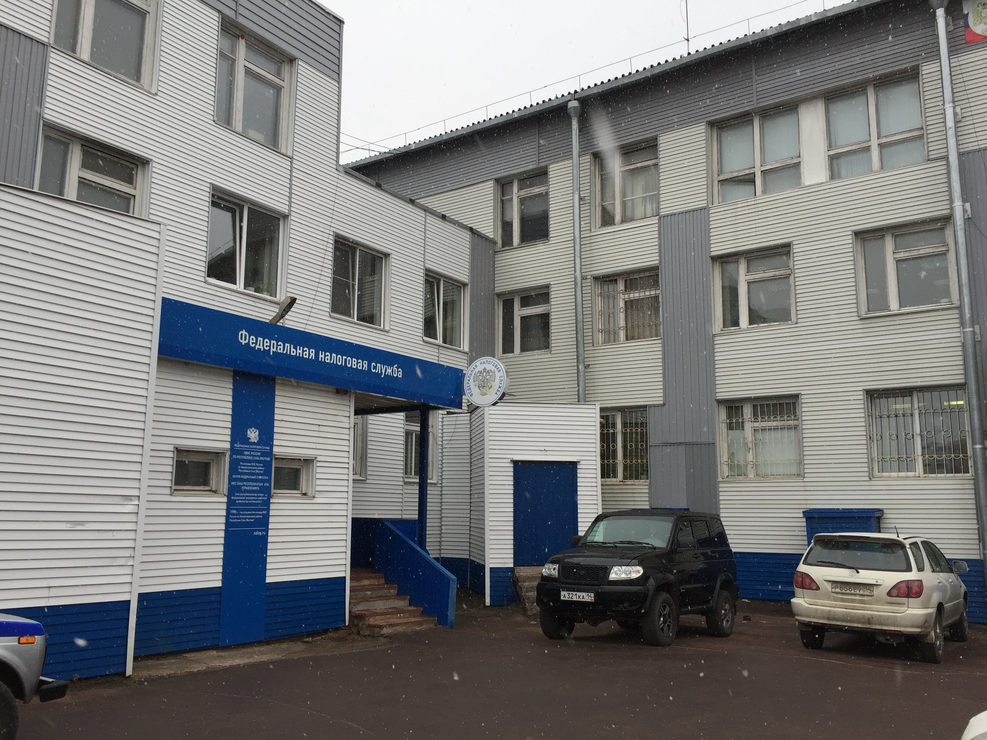 Инспекция ФНС России по Нерюнгринскому району Республики Саха  Способ проезда