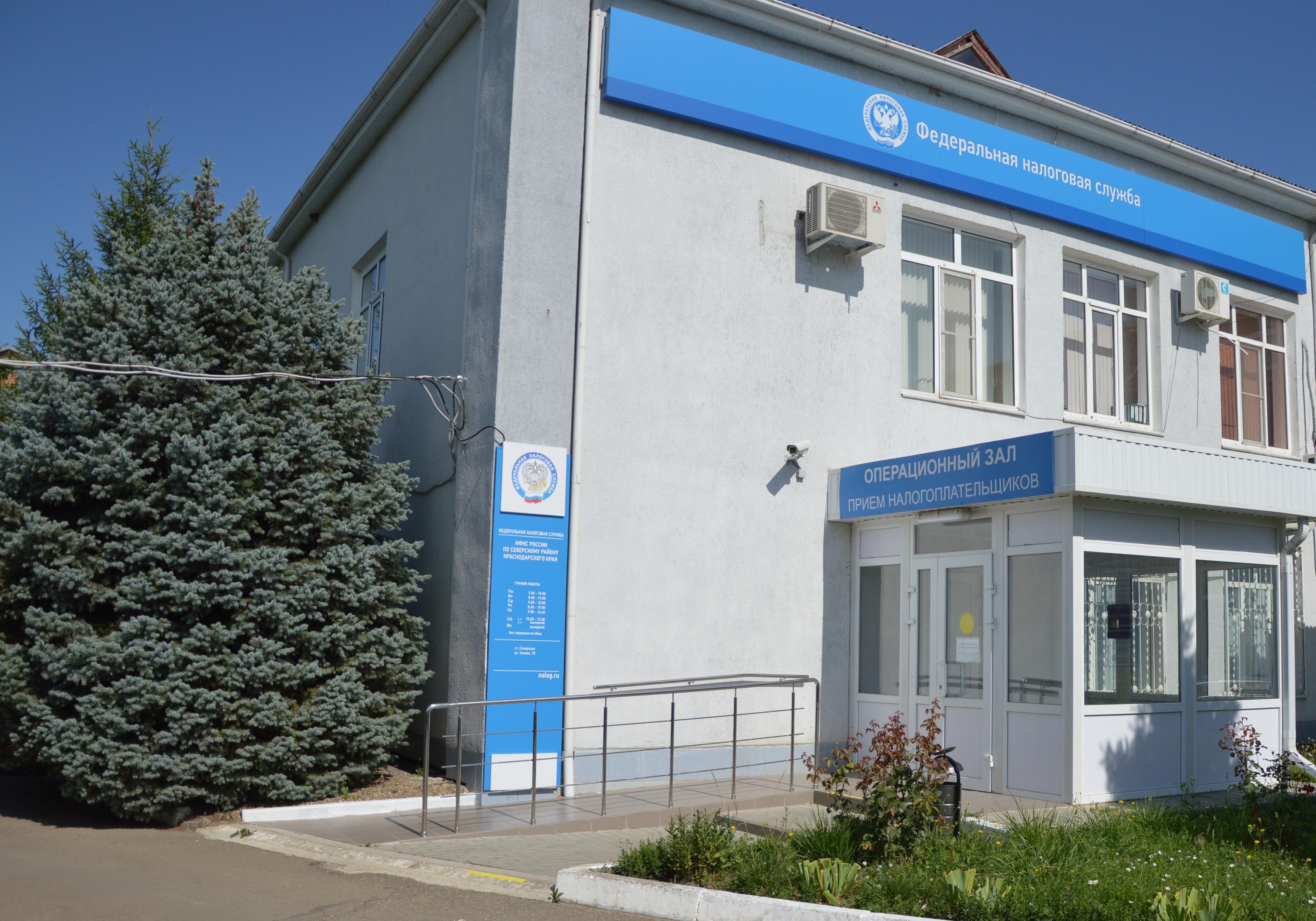 Инспекция ФНС России по Северскому району по Краснодарскому краю  Способ проезда
