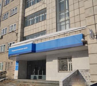 ИФНС России по Свердловскому району г. Перми