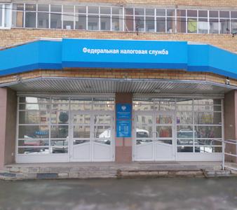 ИФНС России по Индустриальному району г. Перми