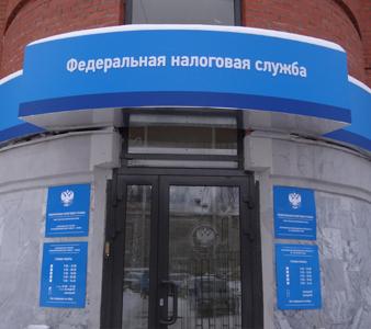 ИФНС России по Мотовилихинскому району г. Перми