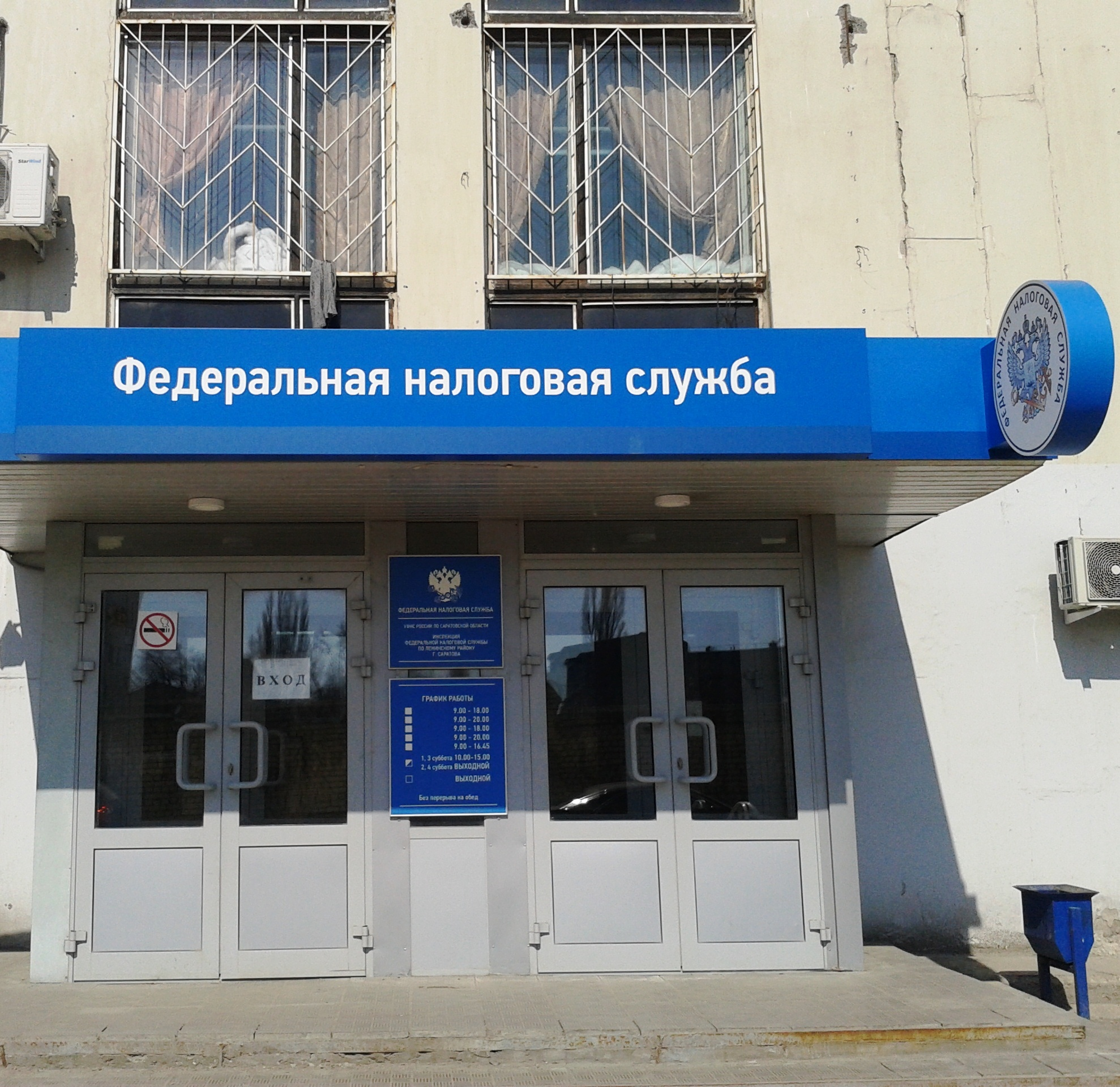 Налоговая служба ленинского района севастополя официальный сайт готовы jile сервер для css v34