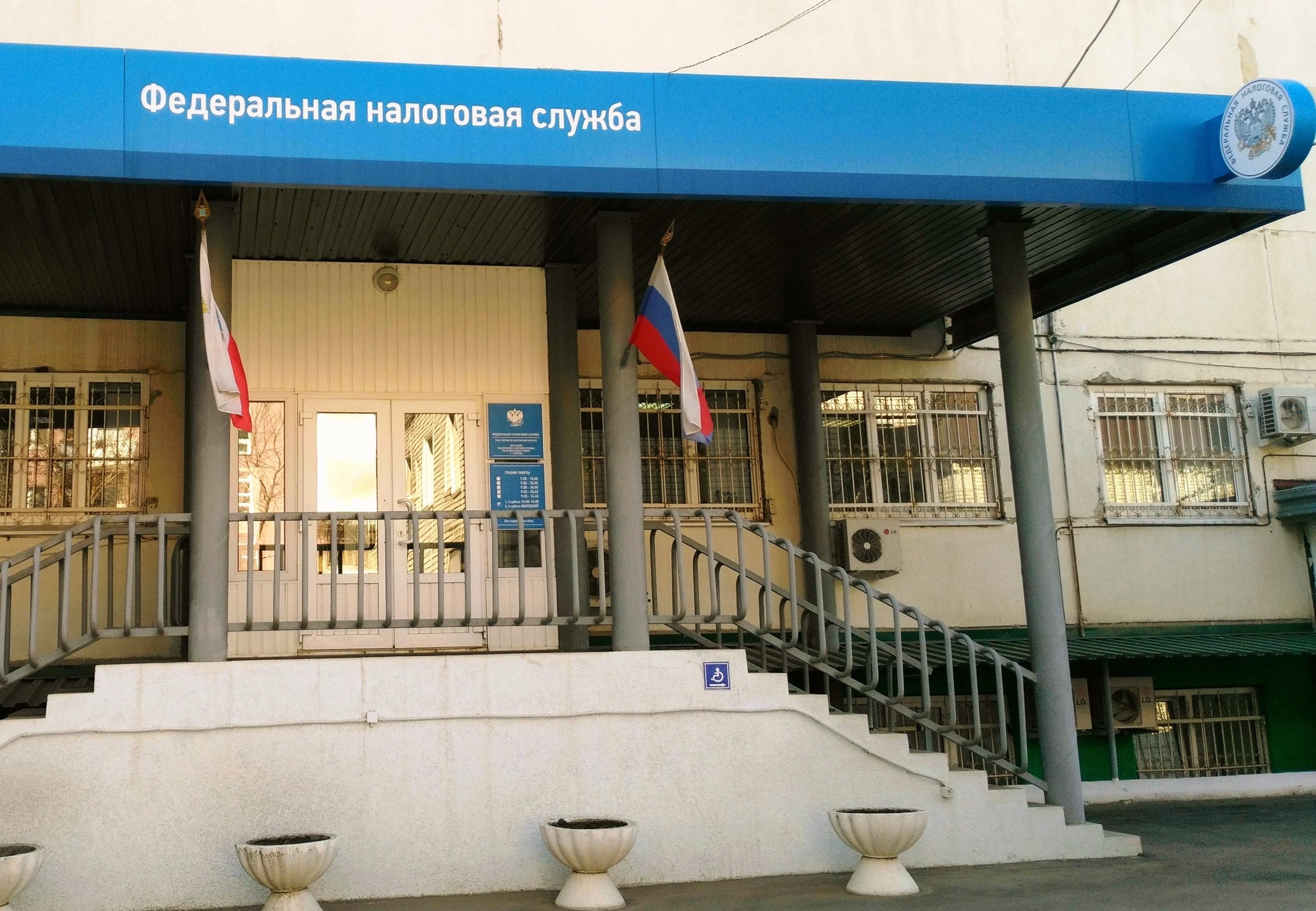 Режим работы налоговой ленинского района