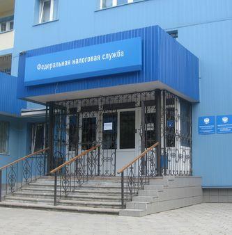 Налоговая советского района тулы сотрудники