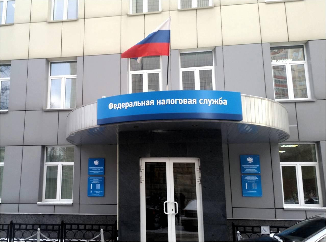 Налоговая инспекция 15  ИФНС Москва