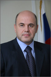 Мишустин М.В.